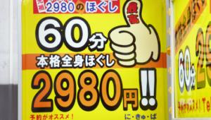 2980ほぐし3つの宣言