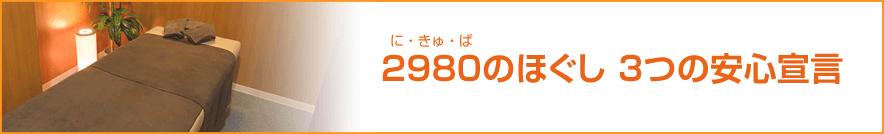 2980のほぐし 3つの安心宣言