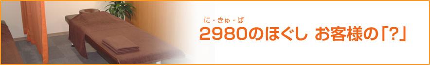 2980のほぐし