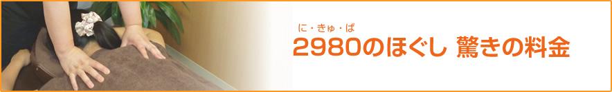 2980のほぐし 驚きの料金